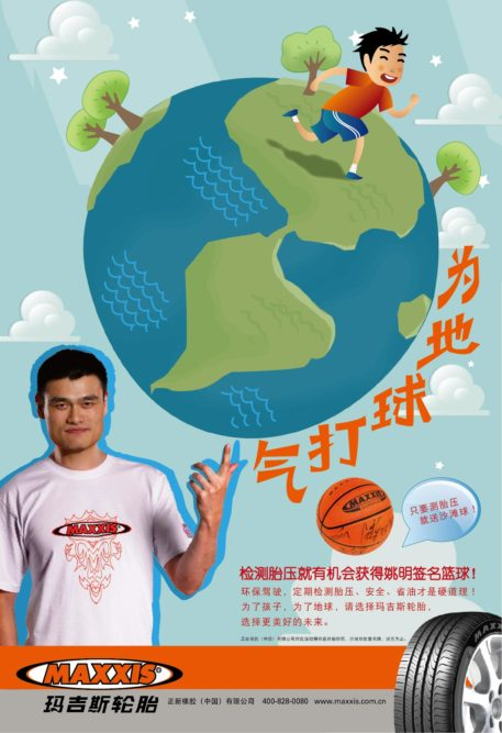 Maxxis 'Cheers for the Earth' with Yao Ming