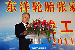 Toyo holds grand opening at China tire factory